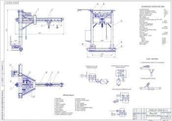 Чертежи общего вида и сборочных узлов и механизмов крана велосипедного типа