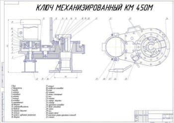 Чертеж ключа механизированного КМ 450М с названием деталей (формат А1)