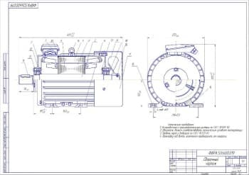 5.Чертеж сборочный двигателя в масштабе 1:2, с техническими требованиями: установочные и присоединительные размеры по Г0СТ 18709-93, двигатель должен соответствовать техническим условиям эксплуатации, уровень шума и вибрации по Г0СТ 16372-93, прокладку п