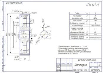 5.Детальный чертеж шестерни с техническими требованиями