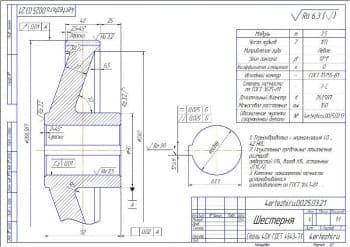5.Детальный чертеж шестерни с техническими требованиями: термообработка - нормализация 40 ... 42 HRC