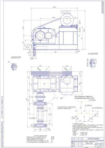 Сборочные чертежи привода конвейера, его  цилиндрического двухступенчатого редуктора, приводного вала и деталей