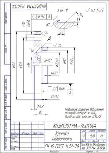 5.Деталировочный чертеж крышки подшипника массой 0.18, в масштабе 1:1 (материал: (СЧ 15 Г0СТ 1412-79), с техническими требованиями (формат А4)