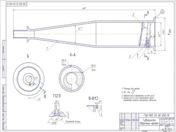 Сборочный чертеж гидроциклона с техническими требованиями