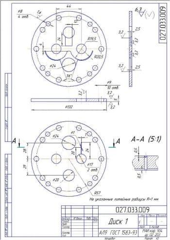 5.Чертеж деталировки диска 1 (материал: АЛ9 Г0СТ 1583-93), разреза А-А в масштабе 5:1