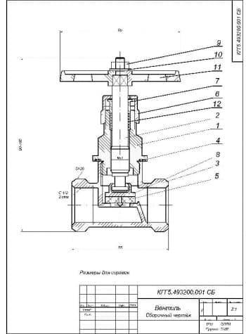 5.Чертеж сборочный вентиля в масштабе 2:1(формат А4)