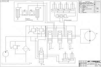 5.Схема гидравлическая (формат А1)