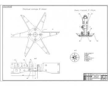5.Сборочный чертеж элементов рабочего оборудования