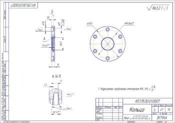 5.Деталь кольцо (формат А3)