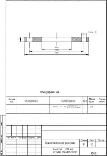 Чертеж деталировки воротника 230 для штуцера под уровнемер с указанными размерами (формат А4)