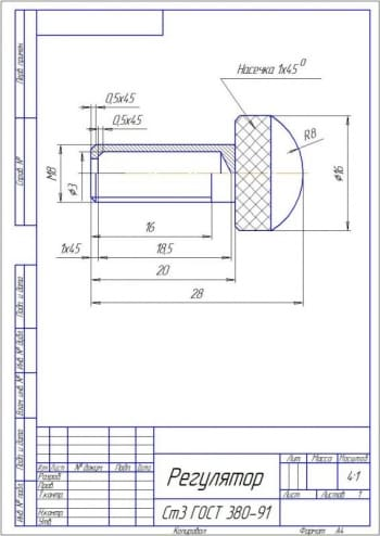 5.Чертеж детали регулятор в масштабе 4:1, также из стали 3 ГОСТ 380-91 (формат А4)