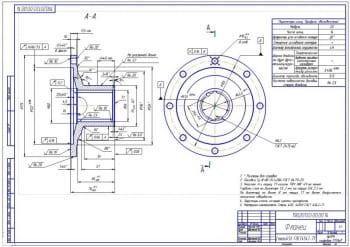 5.Рабочий чертеж фланца (формат А2) с техническими условиями