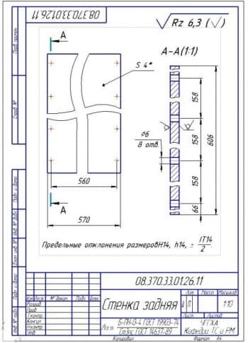 5.Деталь – стенка задняя (формат А4)