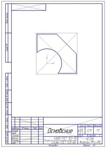 5.Рабочий чертеж основания (формат А4)