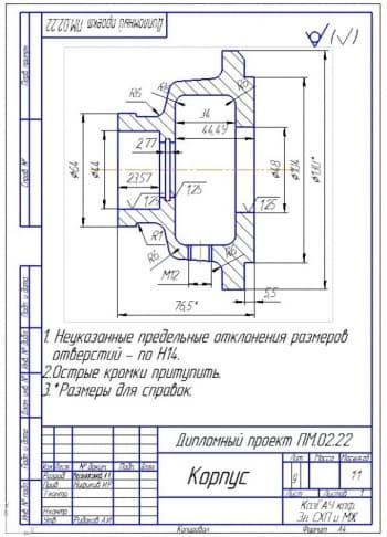 5.Рабочий чертеж корпуса (формат А4)