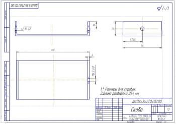 5.Деталь конструкции скоба (формат А3)