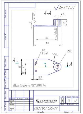 5.Кронштейн деталь (формат А4)