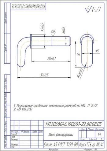5.Рабочий чертеж Винт фиксирующий (формат А4)