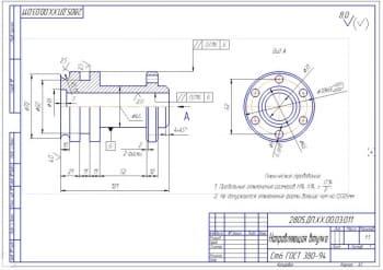 5.Рабочий чертеж направляющей втулки (формат А3)