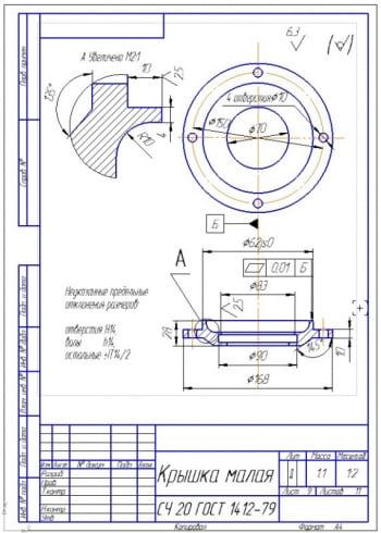 5.Малая крышка – деталь (формат А4)
