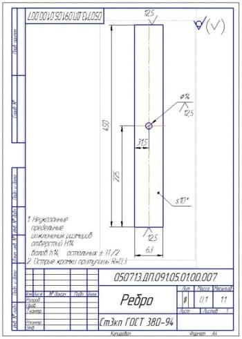 5.Ребро – деталь из Ст3кп ГОСТ 380-94 (формат А4)