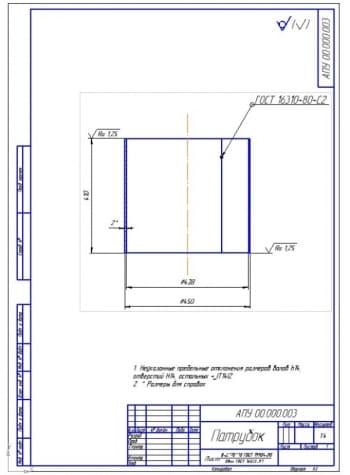5.Патрубок – деталировочный чертеж (формат А3)