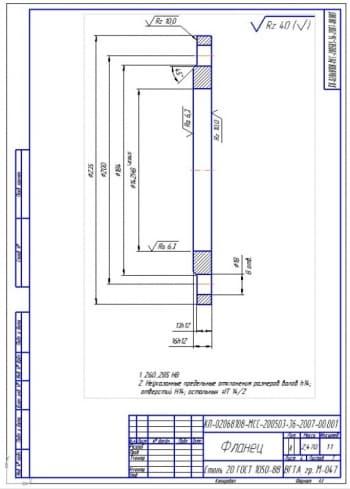 5.Фланец из стали 20 – деталь (формат А3)