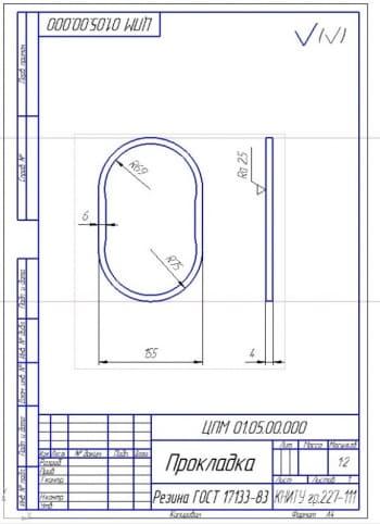 5.Прокладка из резины ГОСТ 17133-83 (формат А4)