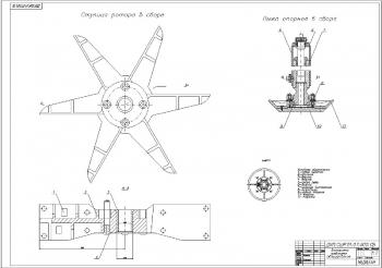 5.Элементы и сборочные узлы оборудования: ступица ротора и опорная лыжа в сборе