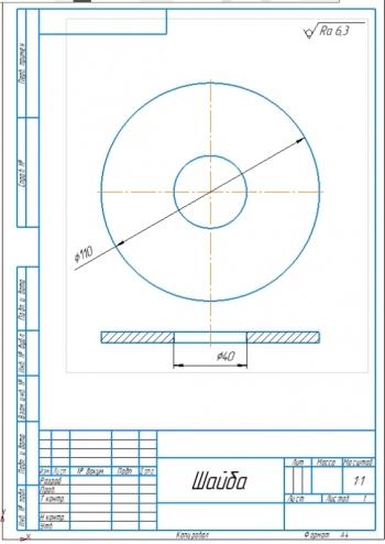 5.Рабочий чертеж детали шайба А4