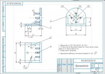 5.Кронштейн на формате А3 в трех проекциях с обозначением позиций
