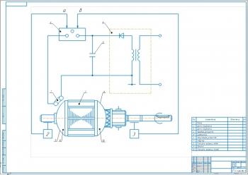 5.Электрическая схема на формате А1