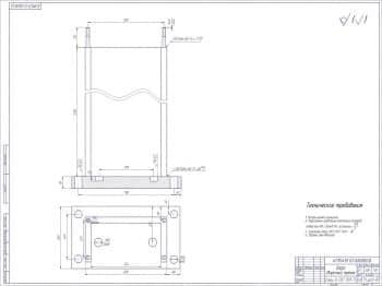 Сборочный чертеж детали опоры с техническими требованиями