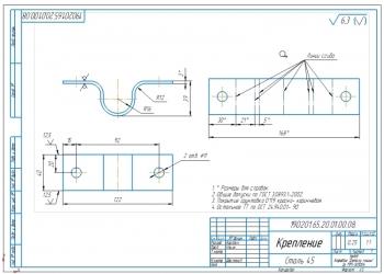 5.Рабочий чертеж детали крепление из стали 45 на формате А3