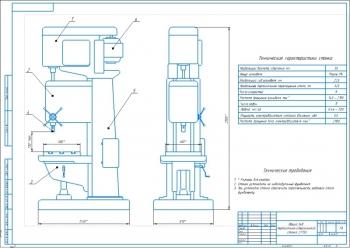 Проект модернизации вертикально-сверлильного станка 2А135