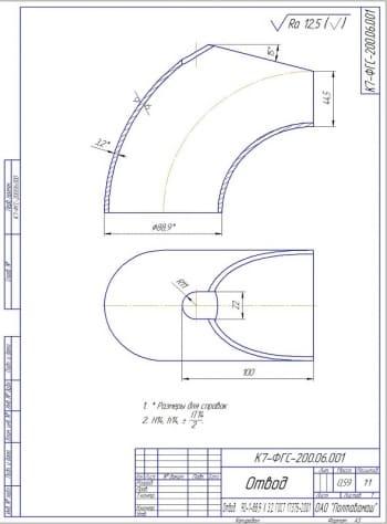 55.Отвод из 90-1-88,9 Х 3,2 по ГОСТу 17375-2001 (формат А3)