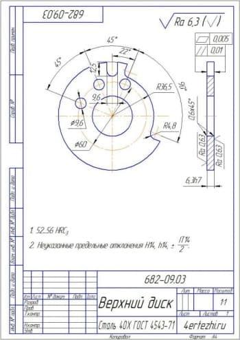Деталь верхний диск с техническими требованиями: 52...56 HRC