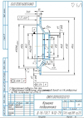 5.Рабочий чертеж крышки подшипника на А4