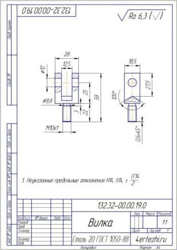 Деталировка вилки с предельными неуказанными отклонениями H14, h14, +-IT14/2 (формат А4 )