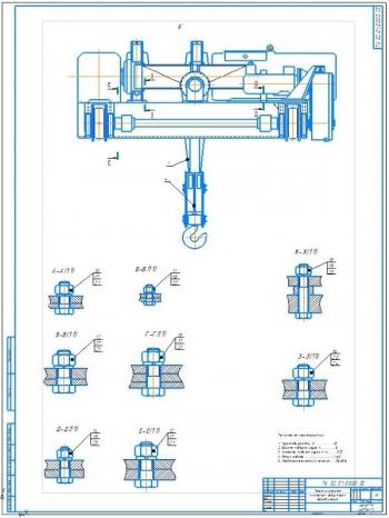 5.Тележка крановая с навесным редуктором передвижения А1