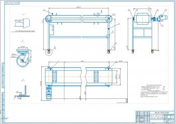 Конструкция ленточного транспортера с потребляемой мощностью 0,5 кВт