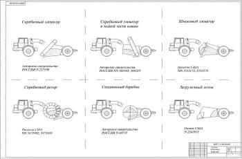 5.Чертеж анализа патентных решений (формат А1) На чертеже изображено шесть патентов