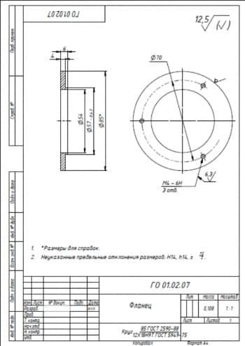 57.Чертеж детали фланец массой 0.108, в масштабе 1:1, с указанными размерами для справок и с предельными неуказанными отклонениями размеров Н14, h14, +-t2/2 (формат А4)