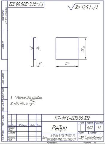 57.Ребро из материала лист Б-0-ПН-5 по ГОСТу 19903-74/12Х18Н10Т-М3б по ГОСТу 7350-77 в масштабе 1:1 (формат А4)
