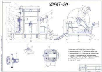 Чертеж установки для размотки и намотки  кабеля УНРКТ-2М  с размерами и указаниями по сборке (формат А1)