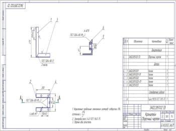 5.Сборочный чертеж кронштейна с техническими требованиями