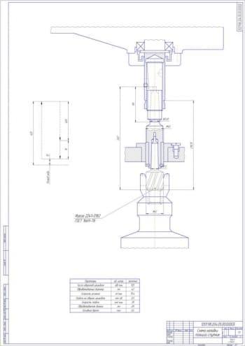 Чертежи обработки переднего ушка карданного вала при ремонте