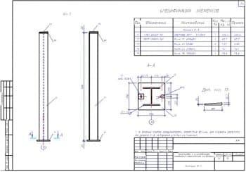 6.Чертеж сборочный колонны К-3 с примечанием