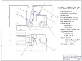 Комплект чертежей разработки электропогрузчика с кареткой смещения Г/П 2Т и вилочным захватом грузоподъемностью 2 тонны