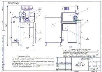 Чертежи полуавтомата зубодолбежного вертикального  модели 5111 и станка фрезерного модели 6Р82 с кинематикой и чертежами наладки
